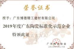 """博德被授予""""陶瓷标准化示范企业""""称号"""