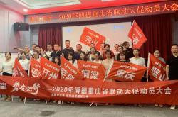 全力以赴 | 博德重庆联动大促动员大会8月启幕