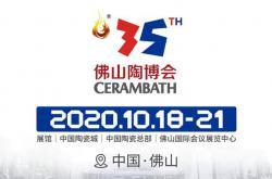 新浪潮|10月18-21日,第35届佛山陶博会全新来袭!