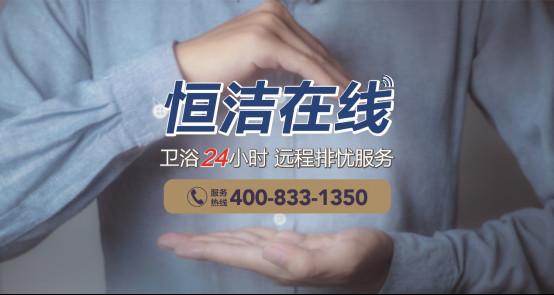 """专注""""一品""""新国货营销 恒洁再揽两项营销大奖09101764.jpg"""