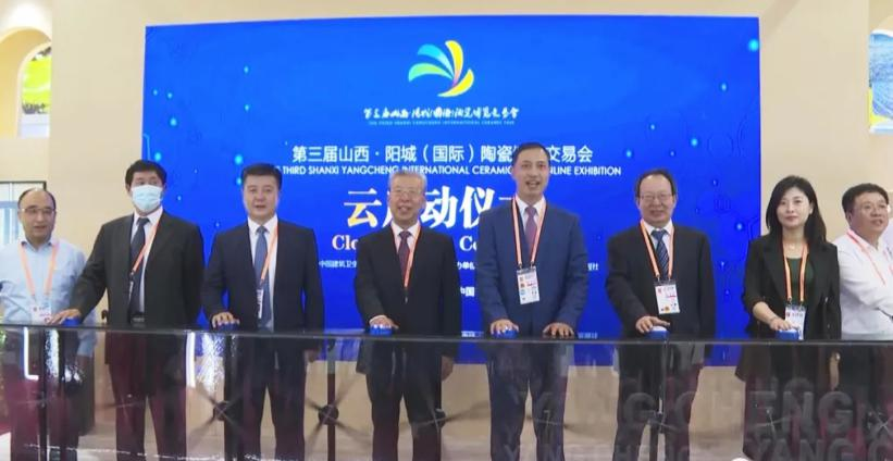 第三届山西阳城(国际)陶瓷博览会开幕