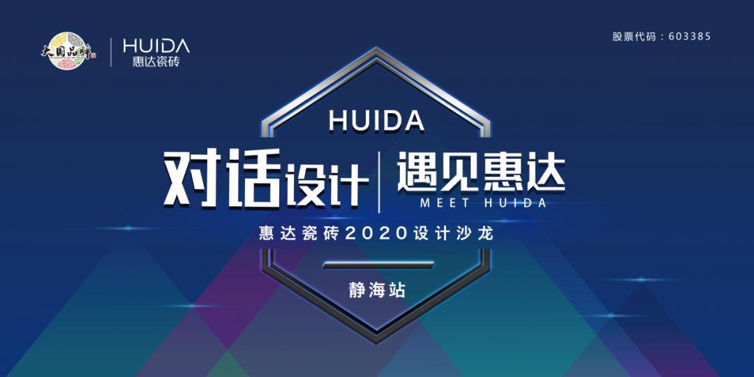 战略签约40+ | 惠达瓷砖2020设计沙龙(静海站)圆满举行