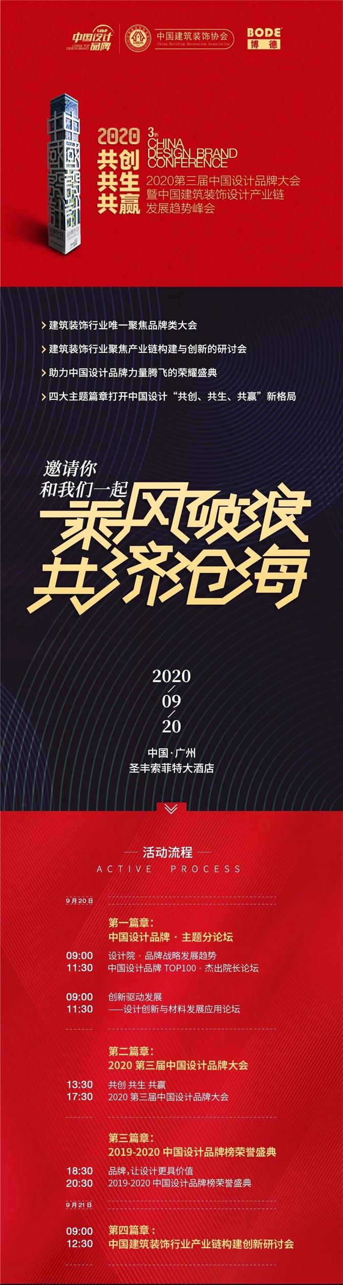 2020第三届中国设计品牌大会暨中国建筑装饰设计产业链发展趋势峰会邀请函.jpg