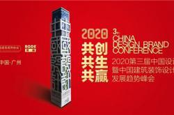2020第三届中国设计品牌大会于9月20日在广州盛大开幕