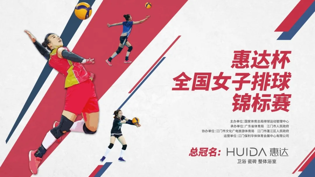 惠达杯2020年全国女排锦标赛即将开赛!