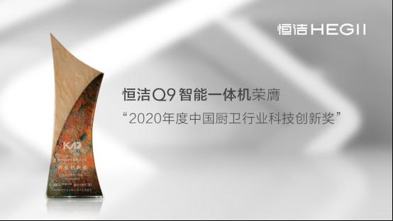 """智启未来!恒洁载誉""""2020中国厨卫产业创新发展峰会""""1010682.jpg"""