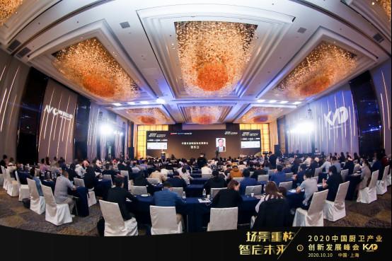 """智启未来!恒洁载誉""""2020中国厨卫产业创新发展峰会""""1010278.jpg"""