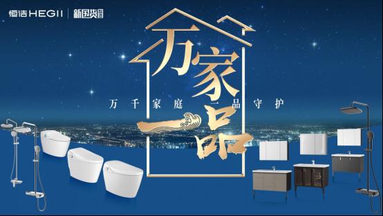 """智启未来!恒洁载誉""""2020中国厨卫产业创新发展峰会""""10101214.jpg"""