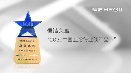 """智启未来!恒洁载誉""""2020中国厨卫产业创新发展峰会""""1010921.jpg"""