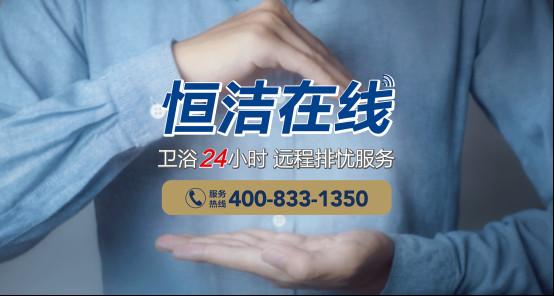 """智启未来!恒洁载誉""""2020中国厨卫产业创新发展峰会""""10101494.jpg"""