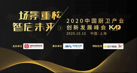 """智启未来!恒洁载誉""""2020中国厨卫产业创新发展峰会""""1010188.jpg"""