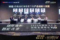 """智启未来!恒洁载誉""""2020中国厨卫产业创新发展峰会"""""""