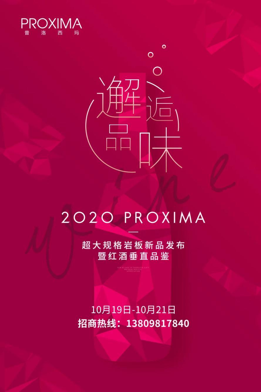 PROXIMA邂逅·品味|属于您的邀请函