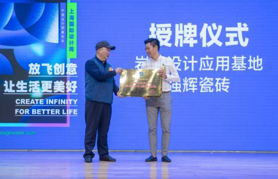 """头条〡上海国际设计周""""岩板设计应用基地""""落户强辉"""