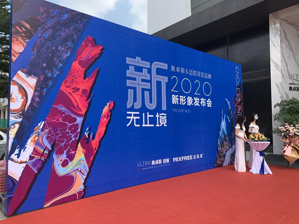 新无止境丨奥卓斯&迈凯菲双品牌2020新形象发布会举行