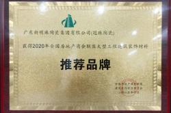 冠珠陶瓷再获认可,上榜2020全国房地产商会联盟推荐品牌