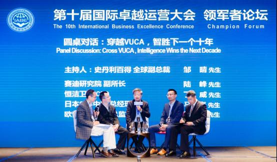 恒洁集团CEO丁威应邀在第十届国际卓越运营大会分享智胜之道1108843.jpg