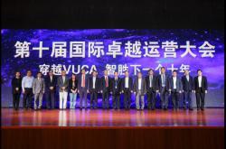 恒洁集团CEO丁威应邀在第十届国际卓越运营大会分享智胜之道