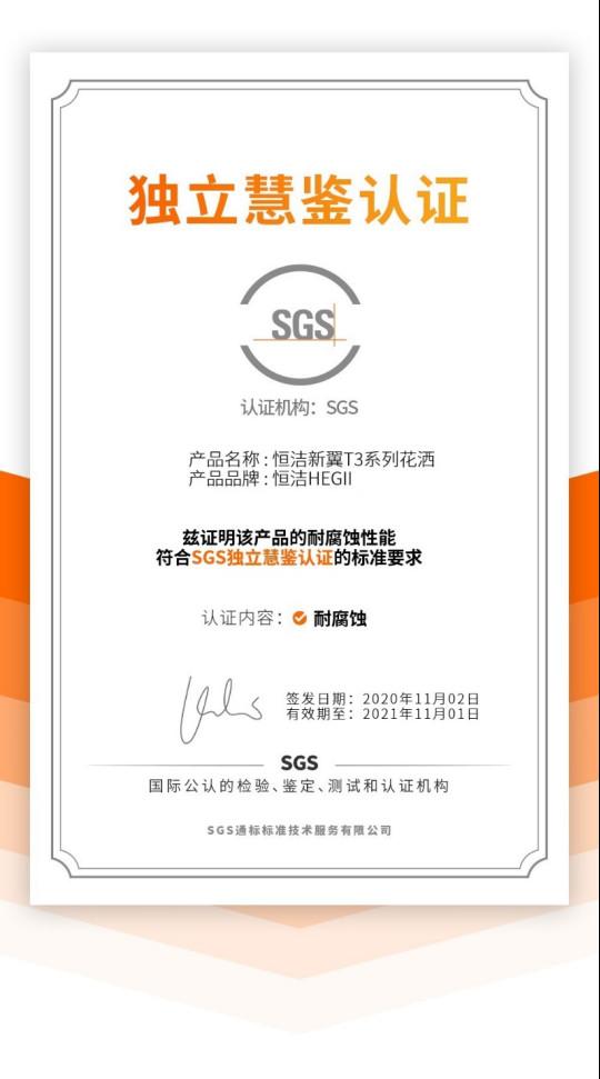 获SGS首张卫浴产品独立慧鉴认证,恒洁花洒亮相进博会(1)889.jpg