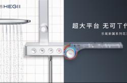 获SGS首张卫浴产品独立慧鉴认证,恒洁花洒亮相进博会