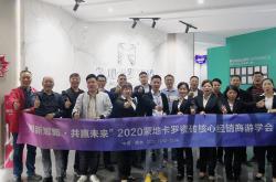 2020年蒙地卡罗瓷砖全国核心经销商游学会圆满成功