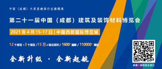 2021成都建博会11月新闻稿2079.jpg