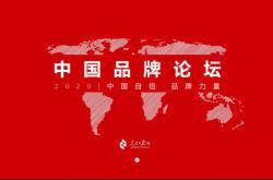 行业唯一代表!恒洁即将登上第六届中国品牌论坛