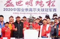 """冠珠陶瓷联合赞助""""盛世明珠杯""""2020中国业余高尔夫球冠军赛"""