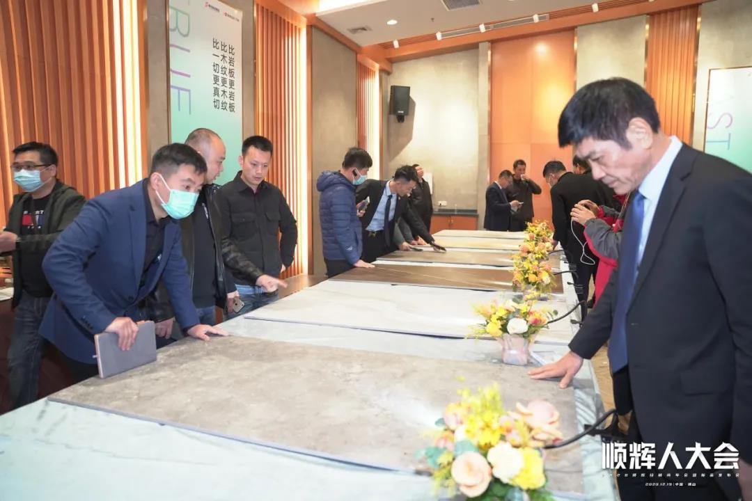 引领行业第三次技术革命 | 顺辉瓷砖·岩板数码模具技术发布会举行