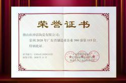 欧神诺荣列广东省制造业企业500强第115位