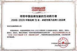 """中国品牌生动践行者丨恒洁作为家居行业代表入选""""中国品牌15年卓越发展力品牌"""""""