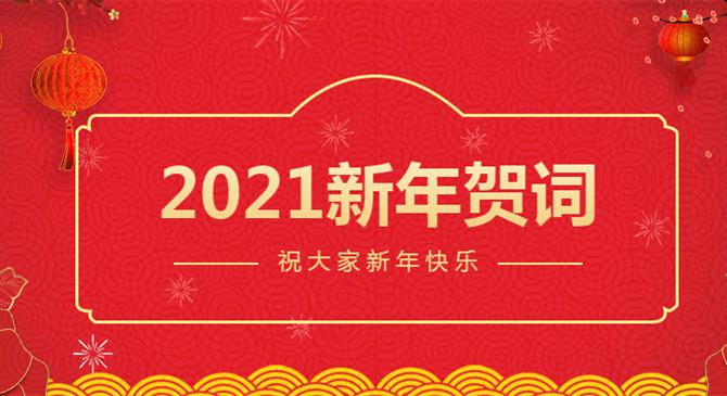 新年献词丨2021,聚焦主业,精耕细作