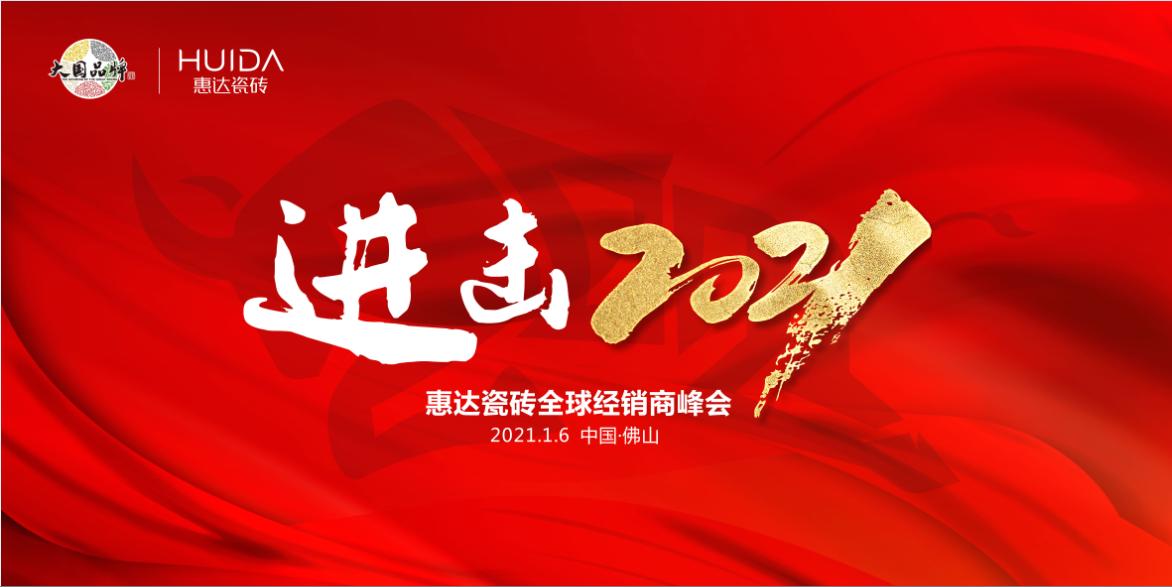进击2021|惠达瓷砖全球经销商峰会圆满举行