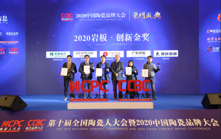 2020全国陶瓷人大会暨2020中国陶瓷品牌大会成功举办