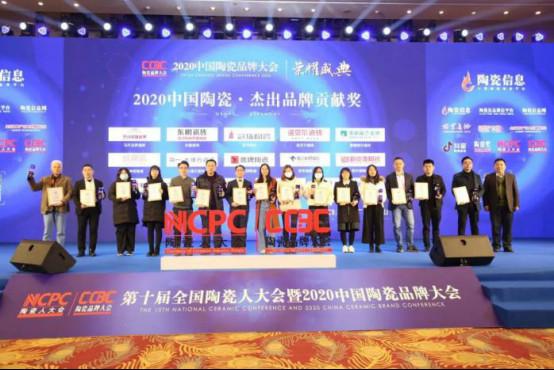 """蒙娜丽莎荣获""""中国陶瓷品牌大会""""三大奖项!324.jpg"""