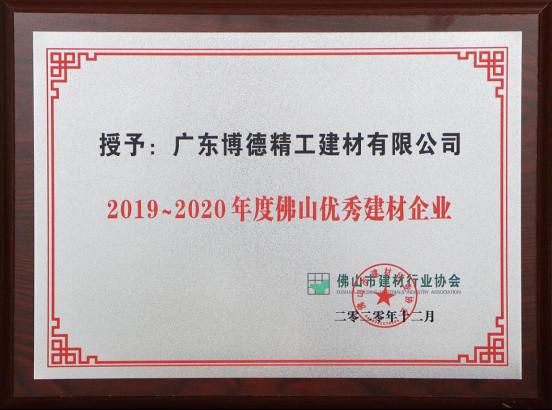 倍丽晶刚玉斩获两项优秀技术创新项目殊荣288.jpg
