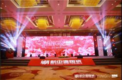 """高规格·强阵容!""""YING变· 新赛道""""2021新中源陶瓷全国经销商年会胜利召开!"""
