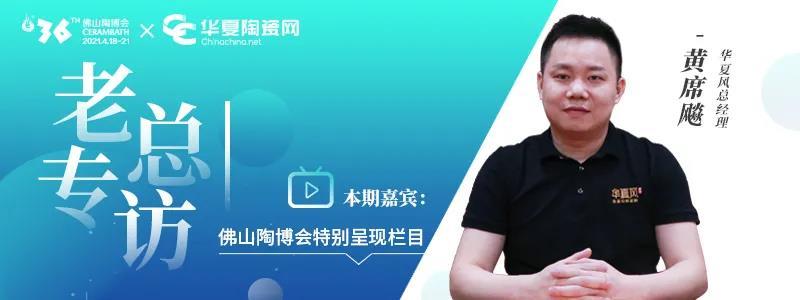 """华夏风黄席彪:石材岩板定制,必须要有品牌""""身份证""""丨老总专访"""