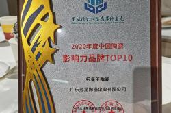 官宣丨冠星王获2020年度中国陶瓷影响力品牌TOP10