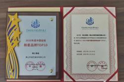 官宣丨薄士薄瓷获2020年度中国岩板新星品牌TOP10