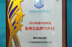 官宣丨通利获 2020年度中国陶瓷影响力品牌TOP10
