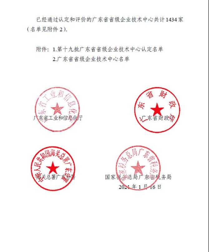 微信图片_20210119090110.jpg