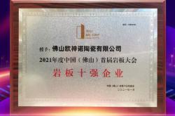 欧神诺陶瓷荣获「岩板十强企业」称号!