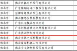 德力泰通过省级企业技术中心认定