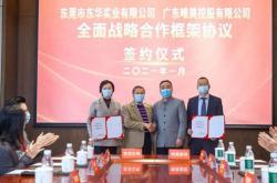唯美集团与东华实业有限公司签订全面战略合作框架协议