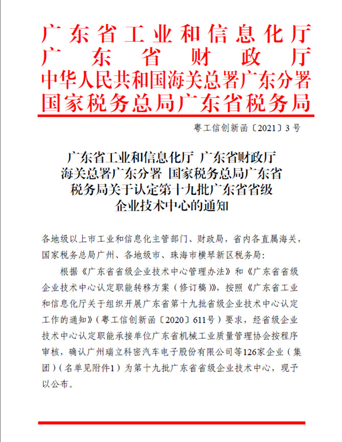 德力泰通过省级企业技术中心认定1