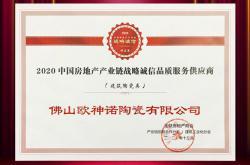 欧神诺荣登2020年度中国房地产产业链战略诚信供应商top10品牌!