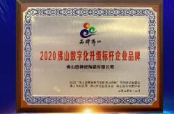 欧神诺瓷砖荣获2020佛山数字化升级标杆企业品牌称号