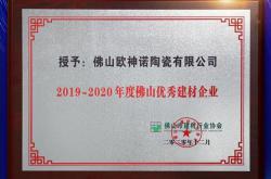 欧神诺荣获2019-2020年度优秀建材称号