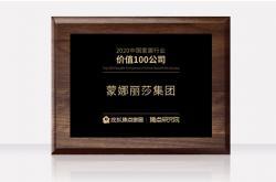 """蒙娜丽莎集团荣获""""2020中国家居行业价值100公司"""""""